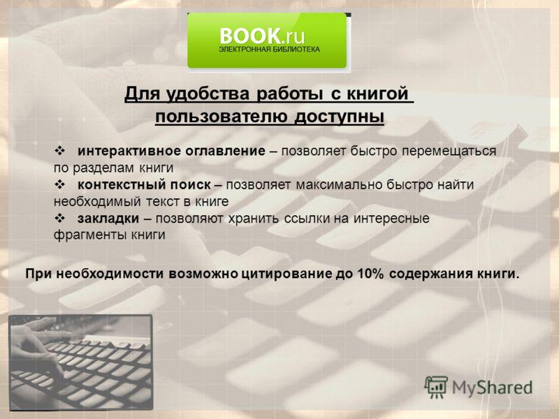 Для удобства работы с книгой пользователю доступны интерактивное оглавление – позволяет быстро перемещаться по разделам книги контекстный поиск – позволяет максимально быстро найти необходимый текст в книге закладки – позволяют хранить ссылки на инте