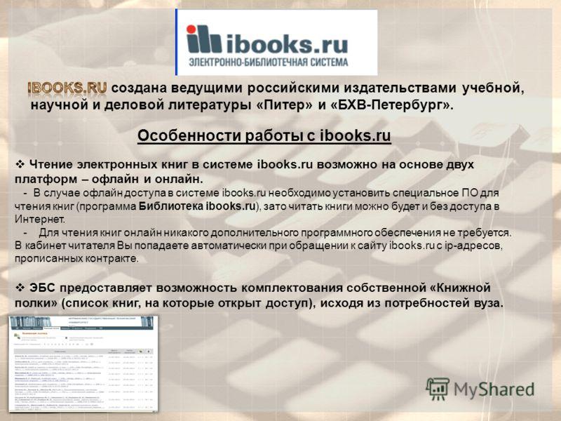 Особенности работы с ibooks.ru Чтение электронных книг в системе ibooks.ru возможно на основе двух платформ – офлайн и онлайн. - В случае офлайн доступа в системе ibooks.ru необходимо установить специальное ПО для чтения книг (программа Библиотека ib