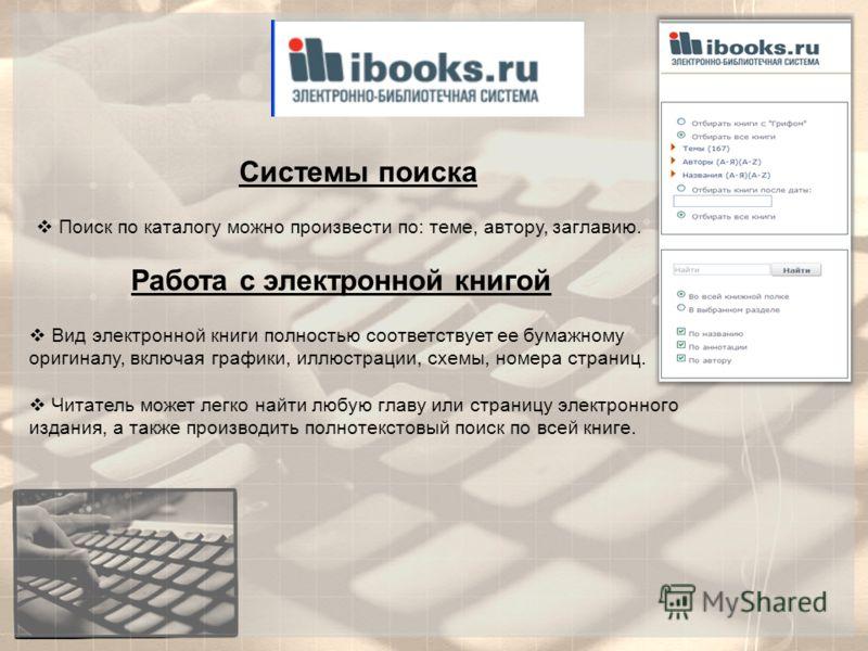 Вид электронной книги полностью соответствует ее бумажному оригиналу, включая графики, иллюстрации, схемы, номера страниц. Читатель может легко найти любую главу или страницу электронного издания, а также производить полнотекстовый поиск по всей книг