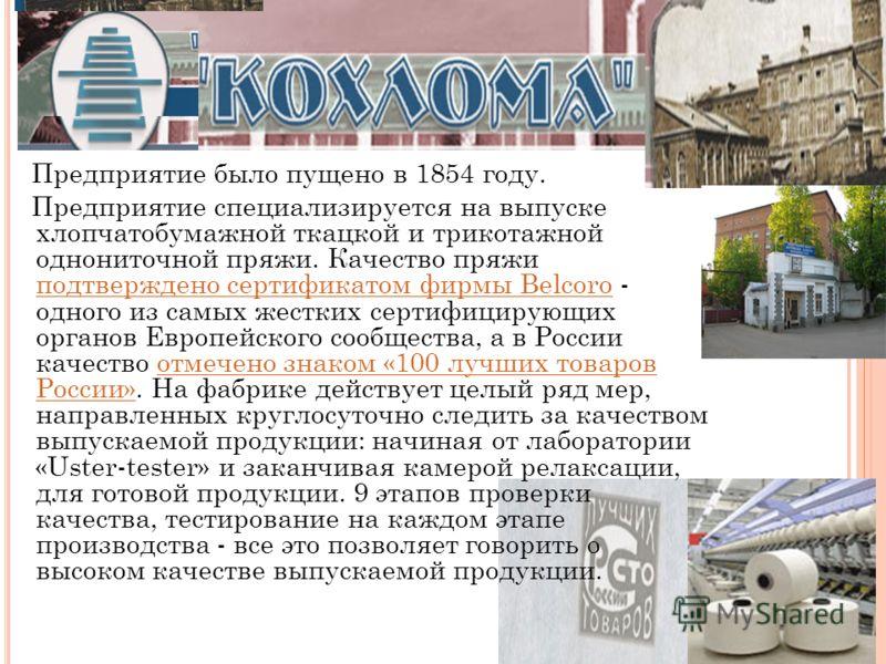 Предприятие было пущено в 1854 году. Предприятие специализируется на выпуске хлопчатобумажной ткацкой и трикотажной однониточной пряжи. Качество пряжи подтверждено сертификатом фирмы Belcoro - одного из самых жестких сертифицирующих органов Европейск