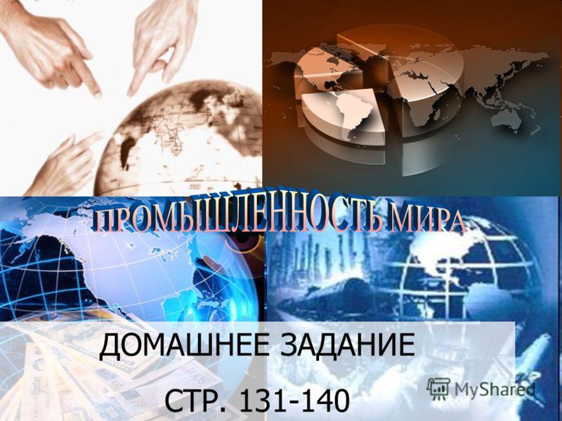ДОМАШНЕЕ ЗАДАНИЕ СТР. 131-140