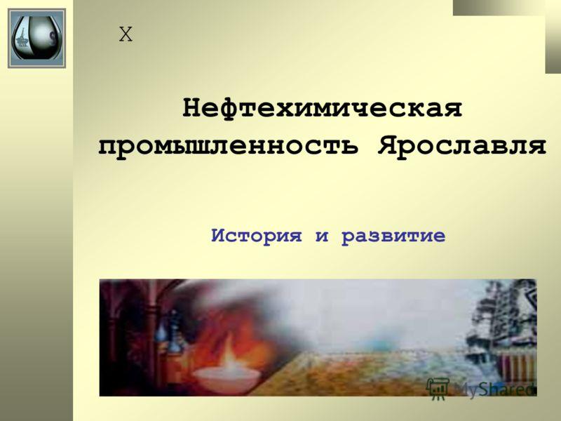 Нефтехимическая промышленность Ярославля История и развитие Х