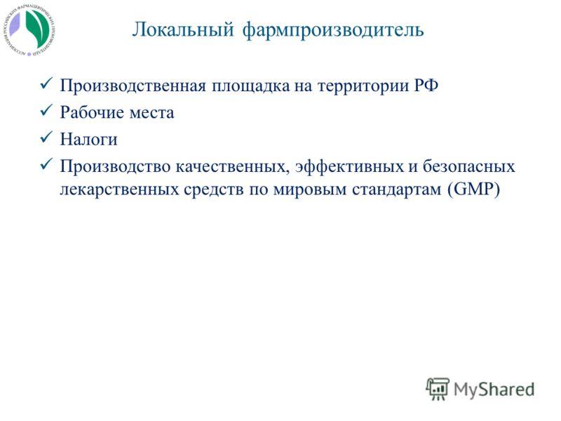Локальный фармпроизводитель Производственная площадка на территории РФ Рабочие места Налоги Производство качественных, эффективных и безопасных лекарственных средств по мировым стандартам (GMP)