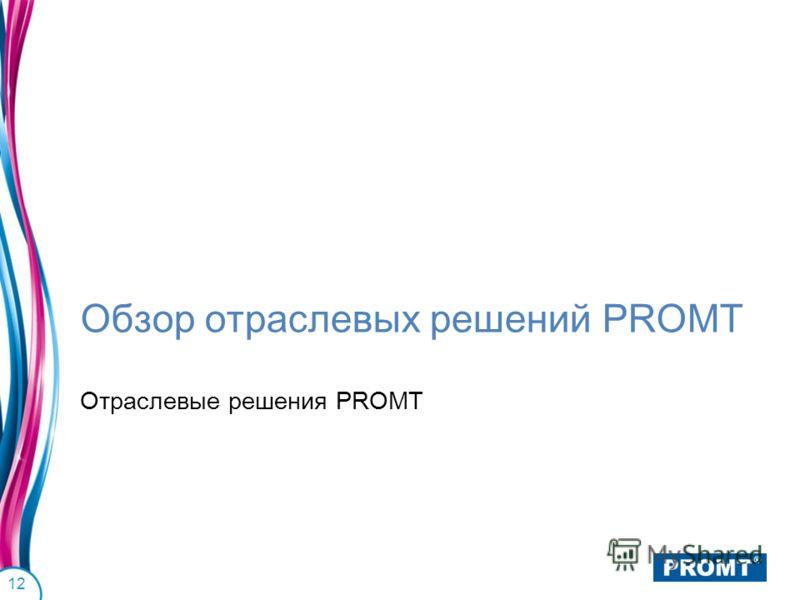 Обзор отраслевых решений PROMT Отраслевые решения PROMT 12