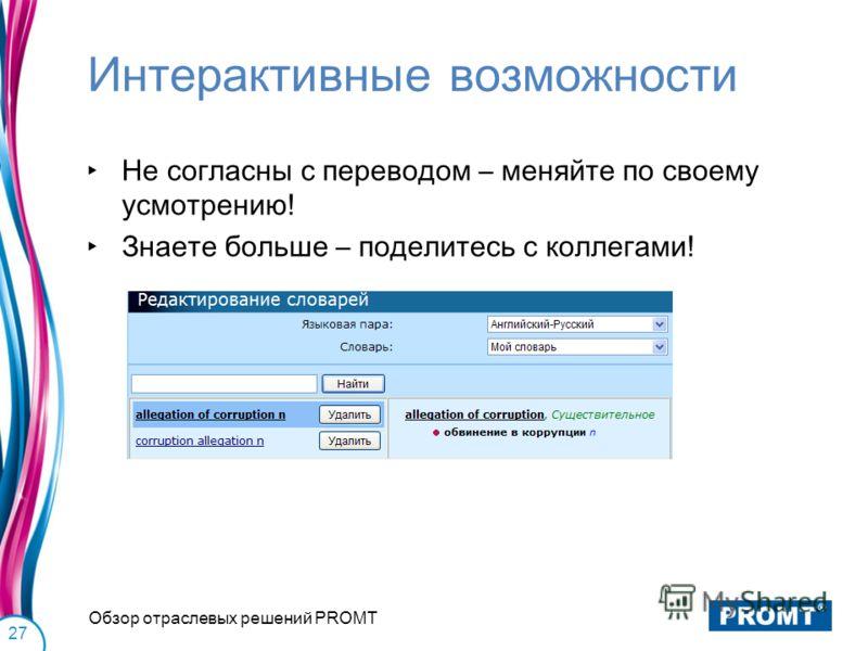 Интерактивные возможности Не согласны с переводом – меняйте по своему усмотрению! Знаете больше – поделитесь с коллегами! Обзор отраслевых решений PROMT 27
