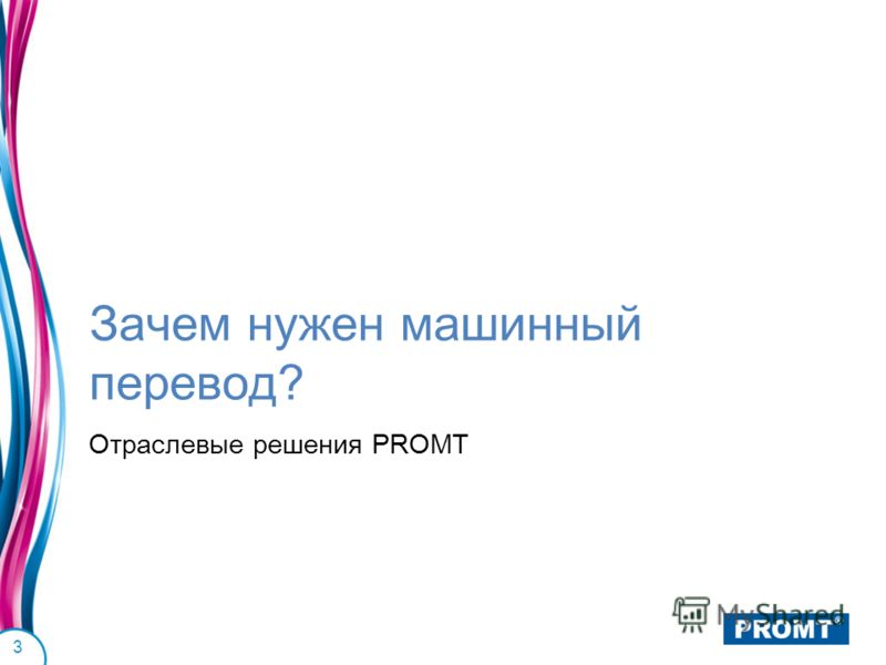 Зачем нужен машинный перевод? Отраслевые решения PROMT 3