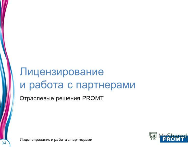 Лицензирование и работа с партнерами Отраслевые решения PROMT Лицензирование и работа с партнерами 34
