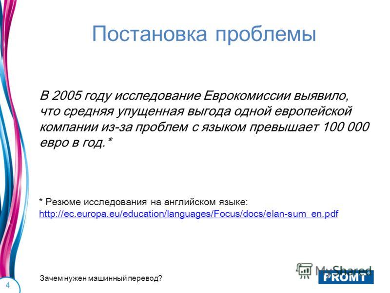 Постановка проблемы В 2005 году исследование Еврокомиссии выявило, что средняя упущенная выгода одной европейской компании из-за проблем с языком превышает 100 000 евро в год.* * Резюме исследования на английском языке: http://ec.europa.eu/education/