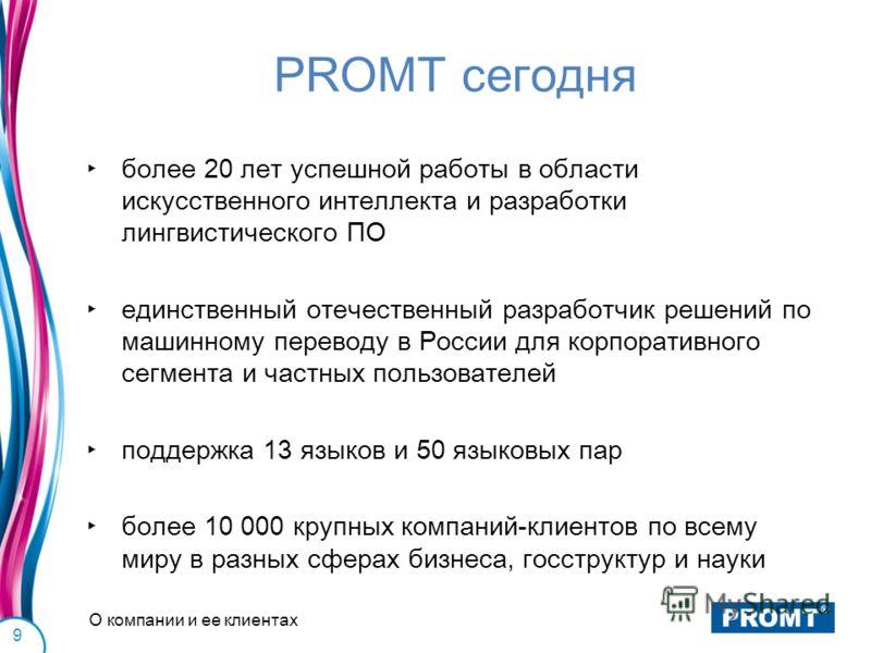 PROMT сегодня более 20 лет успешной работы в области искусственного интеллекта и разработки лингвистического ПО единственный отечественный разработчик решений по машинному переводу в России для корпоративного сегмента и частных пользователей поддержк