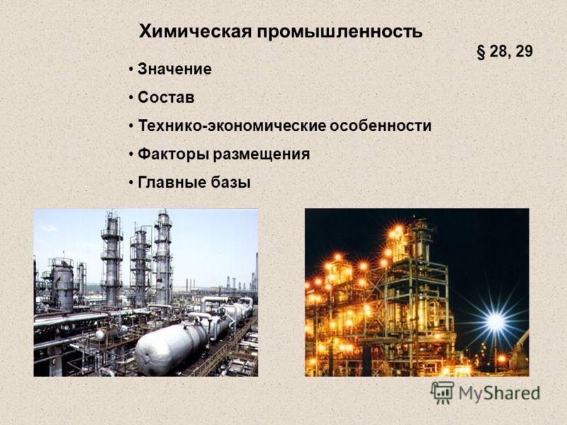 Химическая промышленность Значение Состав Технико-экономические особенности Факторы размещения Главные базы § 28, 29