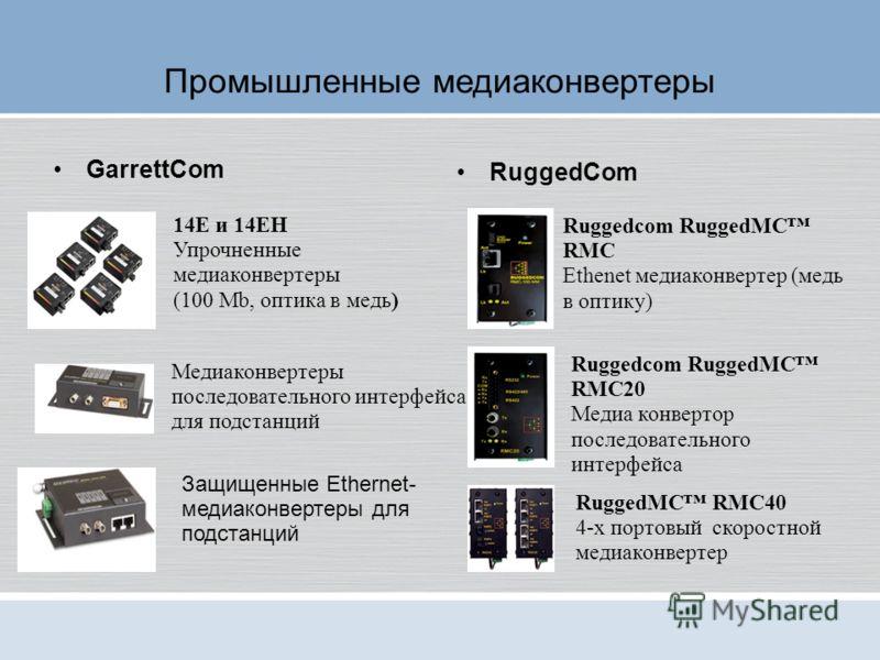 Промышленные медиаконвертеры GarrettCom RuggedCom 14E и 14EH Упрочненные медиаконвертеры (100 Mb, оптика в медь) Защищенные Ethernet- медиаконвертеры для подстанций Ruggedcom RuggedMC RMC Ethenet медиаконвертер (медь в оптику) Ruggedcom RuggedMC RMC2