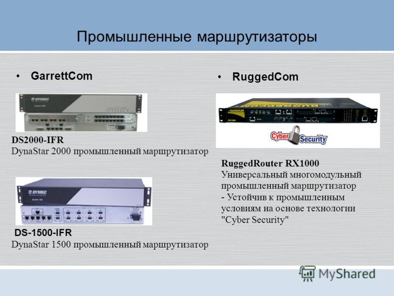 Промышленные маршрутизаторы GarrettCom RuggedCom DS2000-IFR DynaStar 2000 промышленный маршрутизатор RuggedRouter RX1000 Универсальный многомодульный промышленный маршрутизатор - Устойчив к промышленным условиям на основе технологии