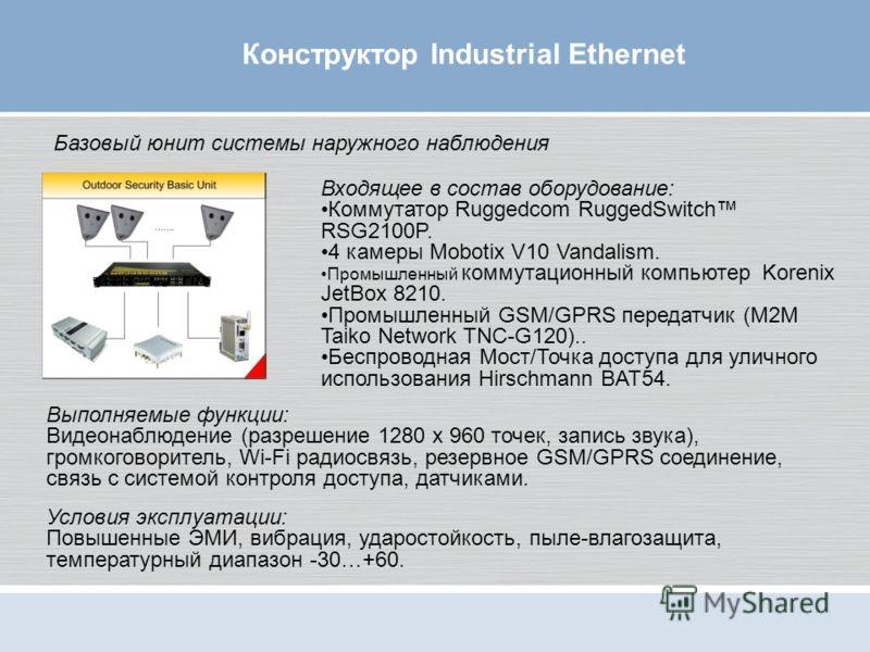 Конструктор Industrial Ethernet Входящее в состав оборудование: Коммутатор Ruggedcom RuggedSwitch RSG2100P. 4 камеры Mobotix V10 Vandalism. Промышленный коммутационный компьютер Korenix JetBox 8210. Промышленный GSM/GPRS передатчик (M2M Taiko Network