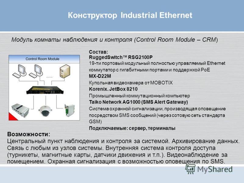 Конструктор Industrial Ethernet Состав: RuggedSwitch RSG2100P 19-ти портовый модульный полностью управляемый Ethernet коммутатор с гигабитными портами и поддержкой PoE MX-D22M Купольная видеокамера от MOBOTIX Korenix. JetBox 8210 Промышленный коммута