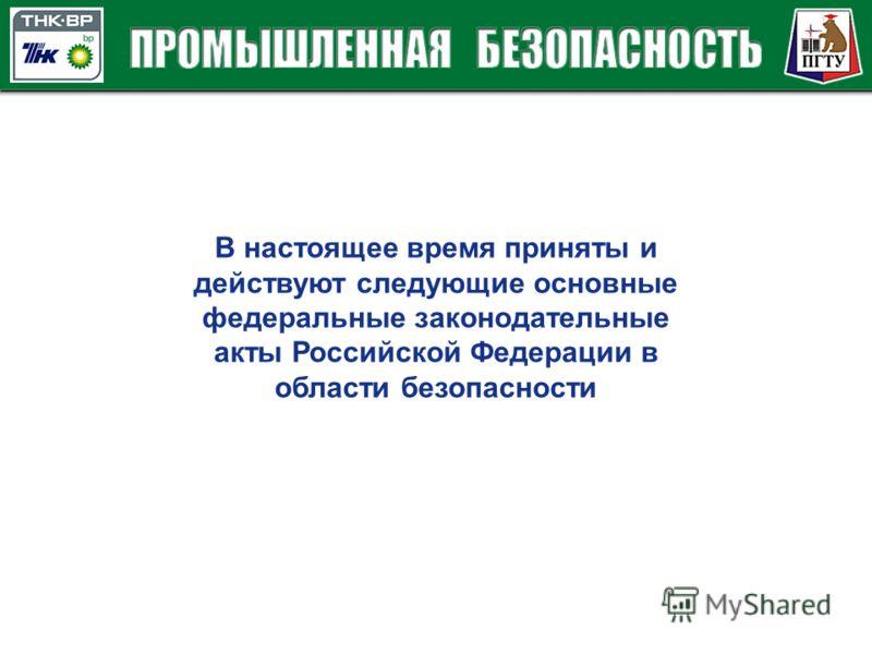 В настоящее время приняты и действуют следующие основные федеральные законодательные акты Российской Федерации в области безопасности
