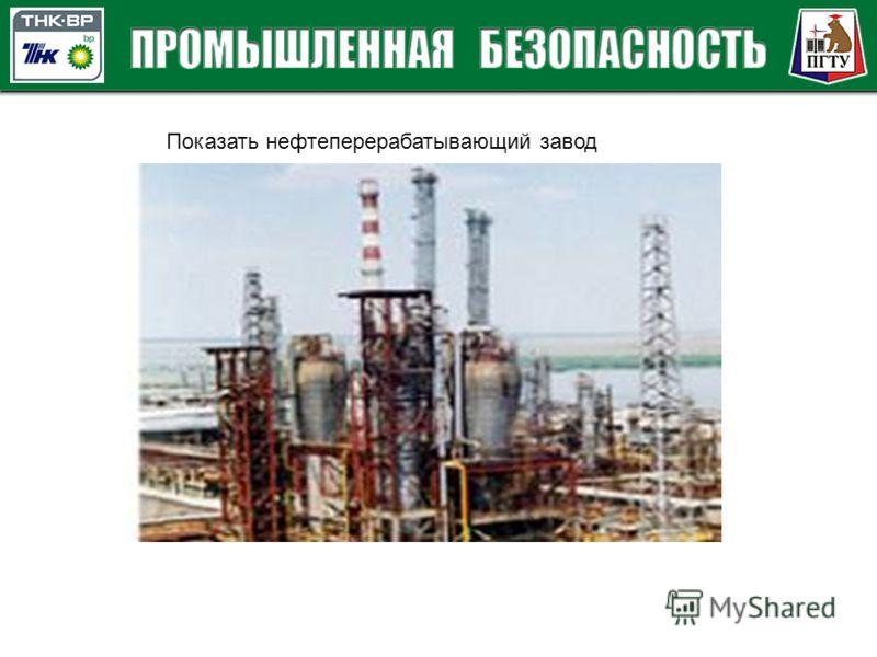 Показать нефтеперерабатывающий завод