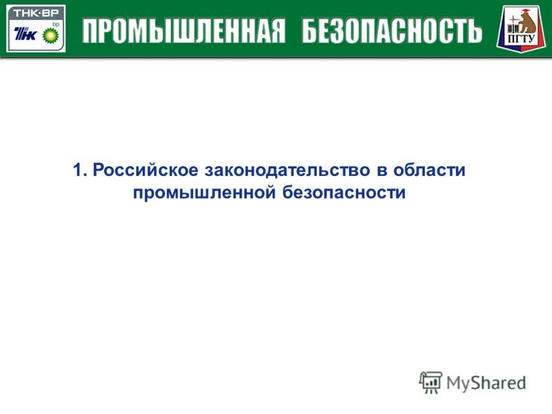 1. Российское законодательство в области промышленной безопасности