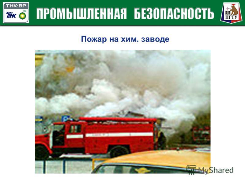 Пожар на хим. заводе