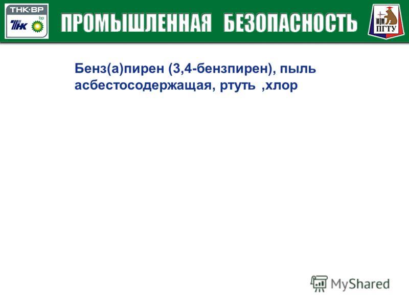 Бенз(а)пирен (3,4-бензпирен), пыль асбестосодержащая, ртуть,хлор