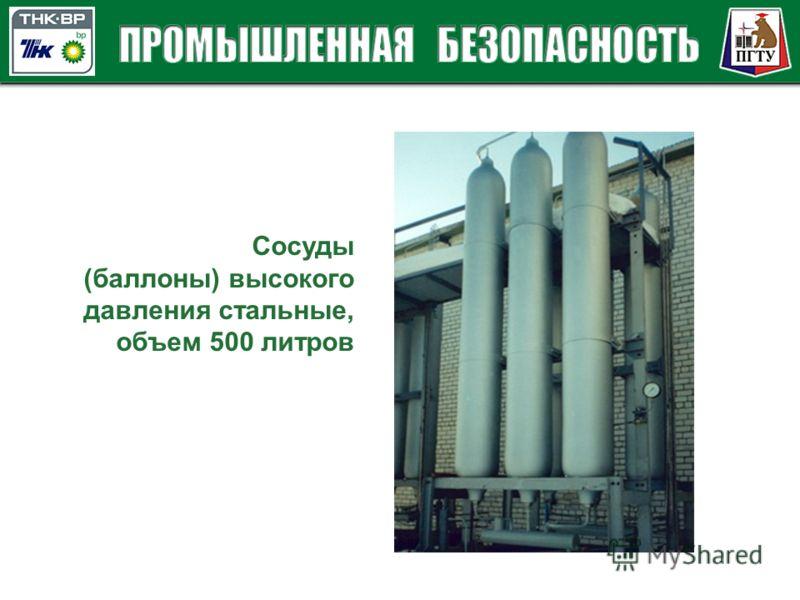 Сосуды (баллоны) высокого давления стальные, объем 500 литров