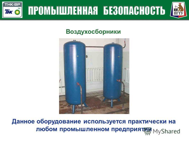 Данное оборудование используется практически на любом промышленном предприятии Воздухосборники