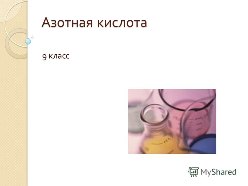 Азотная кислота 9 класс