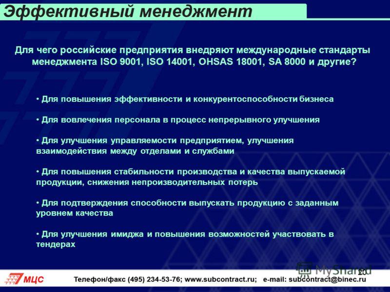 20 Для чего российские предприятия внедряют международные стандарты менеджмента ISO 9001, ISO 14001, OHSAS 18001, SA 8000 и другие? Для повышения эффективности и конкурентоспособности бизнеса Для вовлечения персонала в процесс непрерывного улучшения