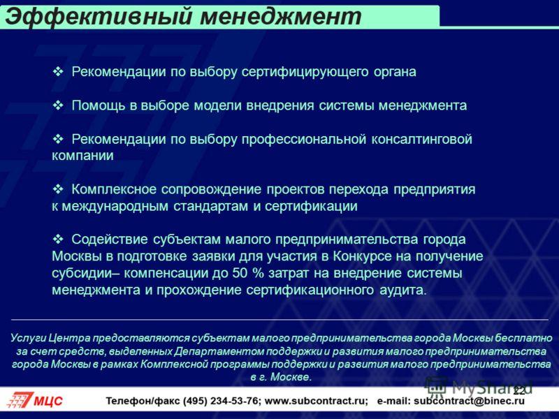 22 Рекомендации по выбору сертифицирующего органа Помощь в выборе модели внедрения системы менеджмента Рекомендации по выбору профессиональной консалтинговой компании Комплексное сопровождение проектов перехода предприятия к международным стандартам