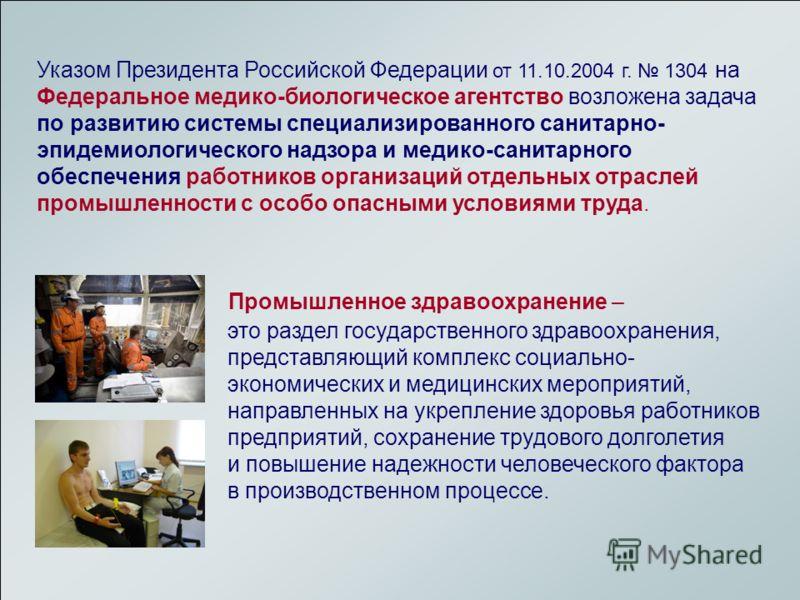 ФМБА России Центр промышленного здравоохранения Кафедра ИПК Промышленное здравоохранение Клиническая больница 85 Указом Президента Российской Федерации от 11.10.2004 г. 1304 на Федеральное медико-биологическое агентство возложена задача по развитию с