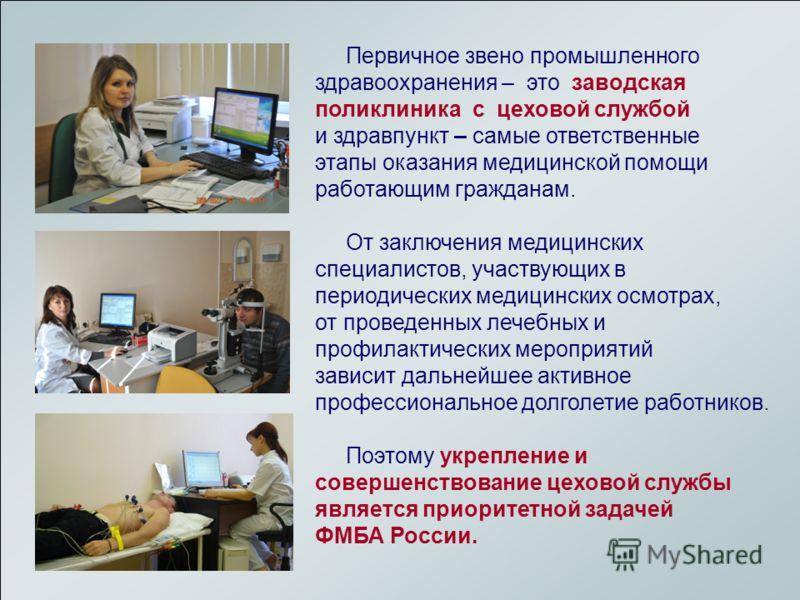 ФМБА России Центр промышленного здравоохранения Кафедра ИПК Промышленное здравоохранение Клиническая больница 85 Первичное звено промышленного здравоохранения – это заводская поликлиника с цеховой службой и здравпункт – самые ответственные этапы оказ