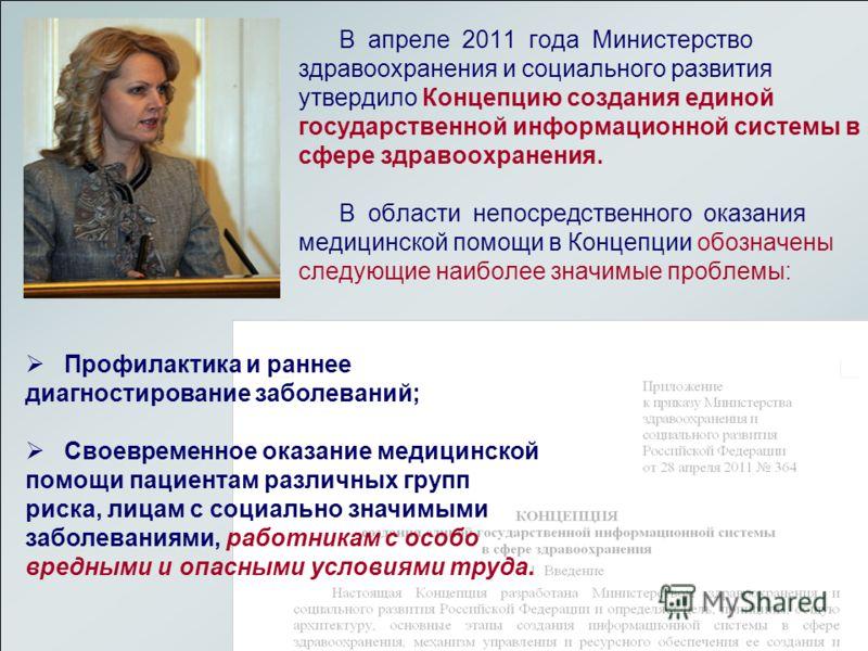 ФМБА России Центр промышленного здравоохранения Кафедра ИПК Промышленное здравоохранение Клиническая больница 85 В апреле 2011 года Министерство здравоохранения и социального развития утвердило Концепцию создания единой государственной информационной