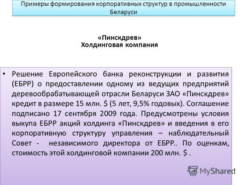 Примеры формирования корпоративных структур в промышленности Беларуси «Пинскдрев» Холдинговая компания