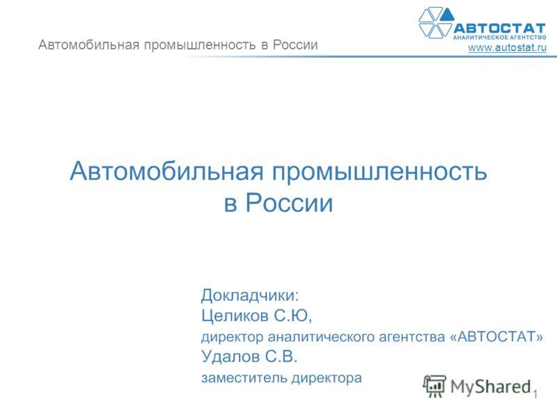 Автомобильная промышленность в России www.autostat.ru 1