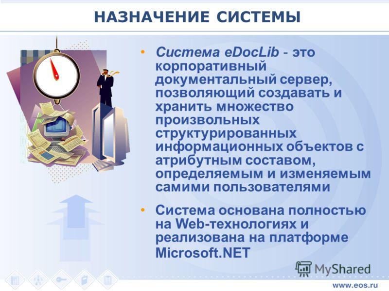Система eDocLib - это корпоративный документальный сервер, позволяющий создавать и хранить множество произвольных структурированных информационных объектов с атрибутным составом, определяемым и изменяемым самими пользователями Система основана полнос