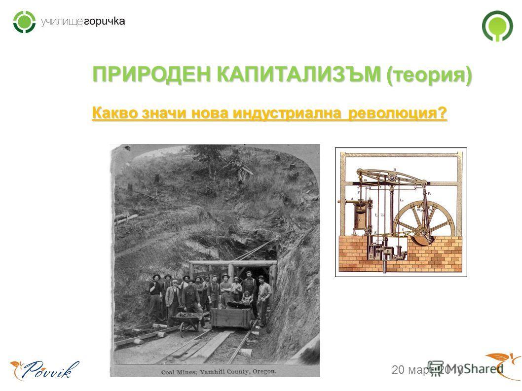 ПРИРОДЕН КАПИТАЛИЗЪМ (теория) Какво значи нова индустриална революция? 20 март 2010