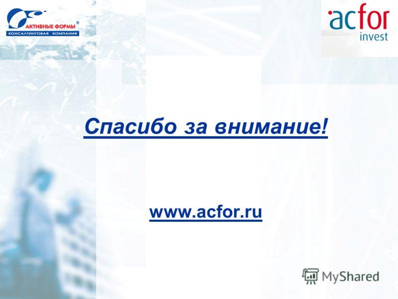Спасибо за внимание! www.acfor.ru