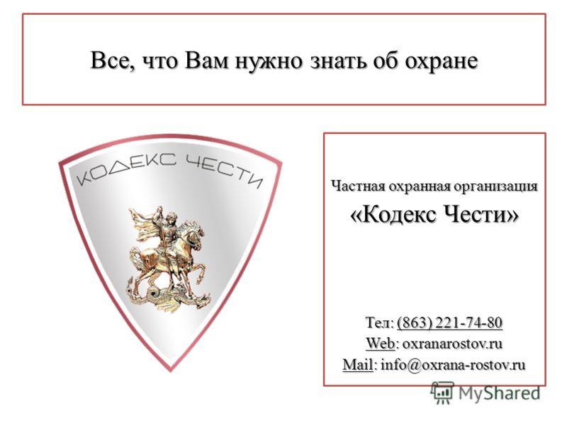 Все, что Вам нужно знать об охране Частная охранная организация «Кодекс Чести» Тел: (863) 221-74-80 Web: oxranarostov.ru Mail: info@oxrana-rostov.ru