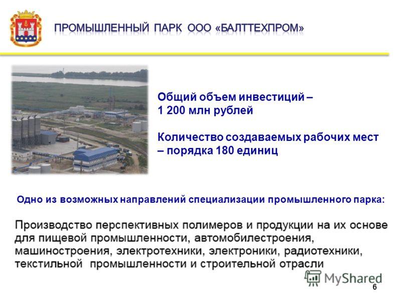 Общий объем инвестиций – 1 200 млн рублей Количество создаваемых рабочих мест – порядка 180 единиц Одно из возможных направлений специализации промышленного парка: 6