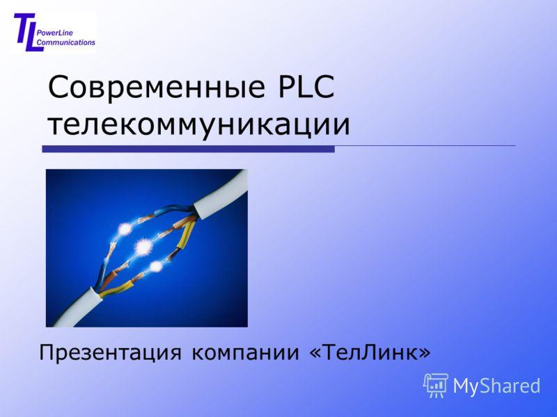 Современные PLC телекоммуникации Презентация компании «ТелЛинк»
