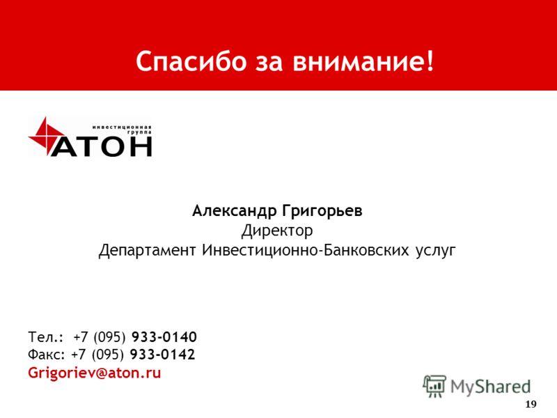 19 Спасибо за внимание! Тел.: +7 (095) 933-0140 Факс: +7 (095) 933-0142 Grigoriev@aton.ru Александр Григорьев Директор Департамент Инвестиционно-Банковских услуг