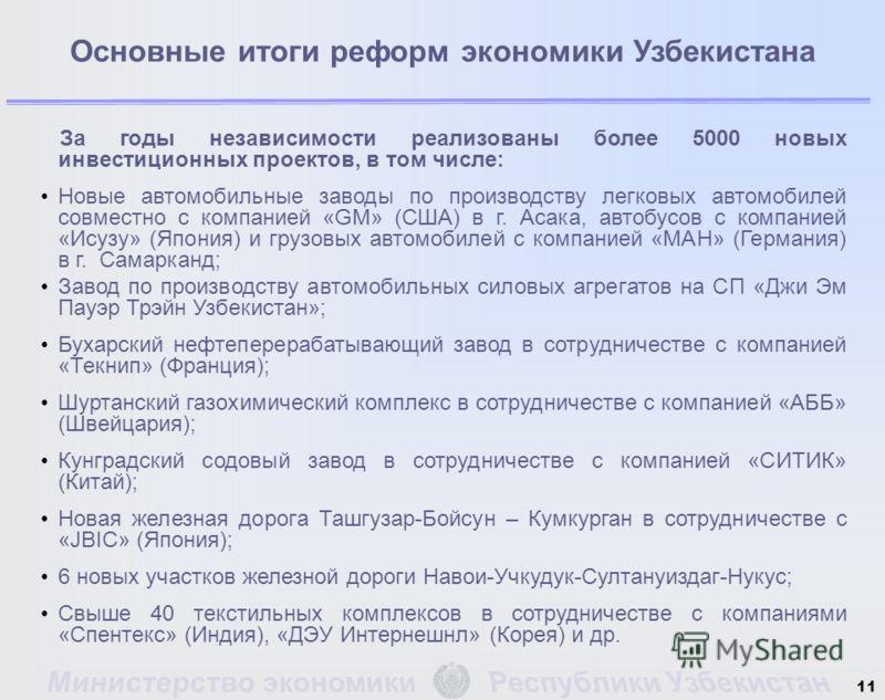 11 Основные итоги реформ экономики Узбекистана За годы независимости реализованы более 5000 новых инвестиционных проектов, в том числе: Новые автомобильные заводы по производству легковых автомобилей совместно с компанией «GM» (США) в г. Асака, автоб