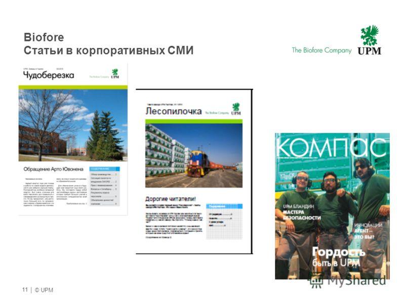 | © UPM 11 Biofore Статьи в корпоративных СМИ