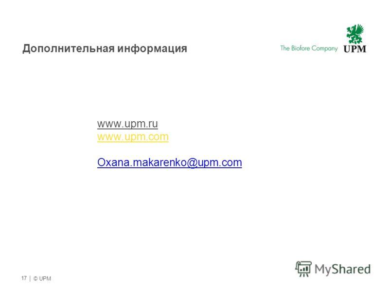 | © UPM 17 Дополнительная информация www.upm.ru www.upm.com Oxana.makarenko@upm.com