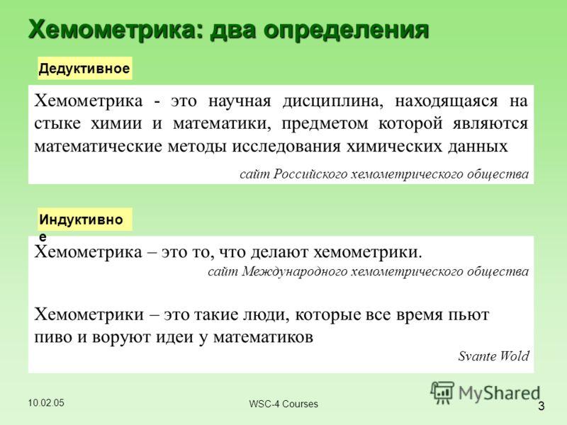 10.02.05 3 WSC-4 Courses Хемометрика - это научная дисциплина, находящаяся на стыке химии и математики, предметом которой являются математические методы исследования химических данных сайт Российского хемометрического общества Хемометрика: два опреде