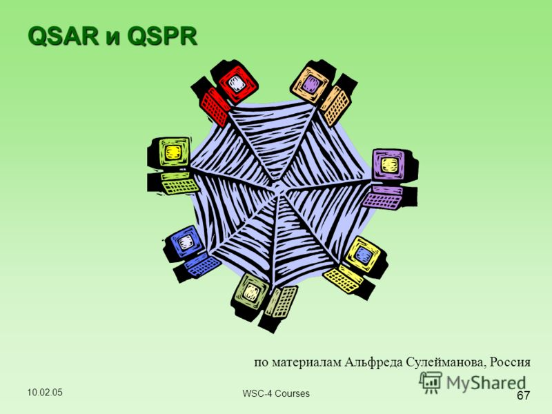 10.02.05 67 WSC-4 Courses QSAR и QSPR по материалам Альфреда Сулейманова, Россия