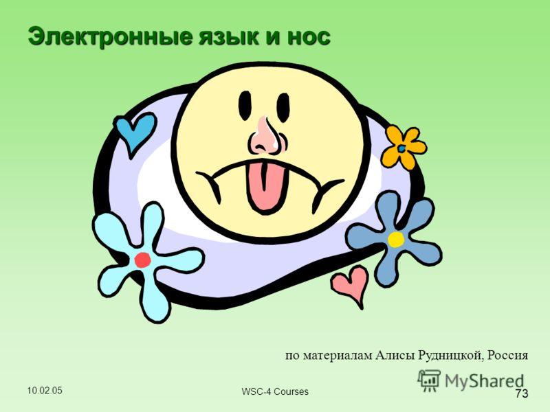 10.02.05 73 WSC-4 Courses Электронные язык и нос по материалам Алисы Рудницкой, Россия