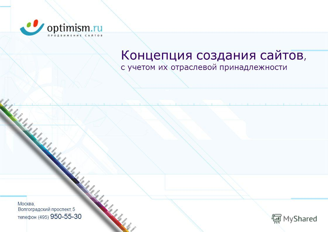 Концепция создания сайтов, с учетом их отраслевой принадлежности Москва, Волгоградский проспект, 5 телефон (495) 950-55-30