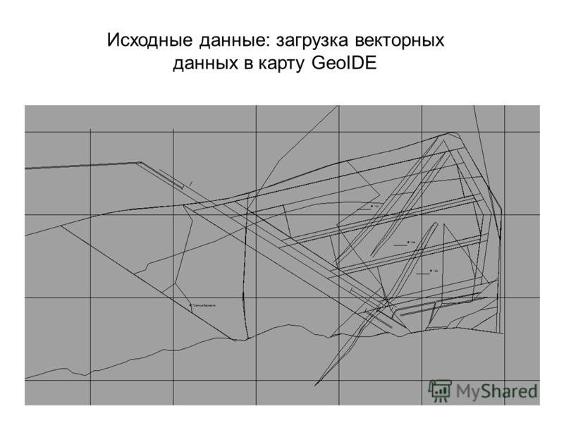 Исходные данные: загрузка векторных данных в карту GeoIDE