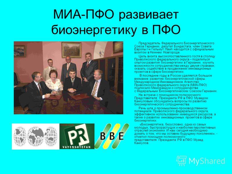 МИА-ПФО развивает биоэнергетику в ПФО Председатель Федерального Биоэнергетического Союза Германии, депутат Бундестага, член Совета Европы г-н Гельмут Ламп находится с официальным визитом в Нижнем Новгороде. Цель визита высокопоставленного гостя в сто