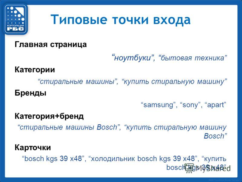 Типовые точки входа Главная страница ноутбуки, бытовая техника Категории стиральные машины, купить стиральную машину Бренды samsung, sony, apart Категория+бренд стиральные машины Bosch, купить стиральную машину Bosch Карточки bosch kgs 39 x48, холоди